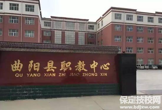 曲阳职教中心