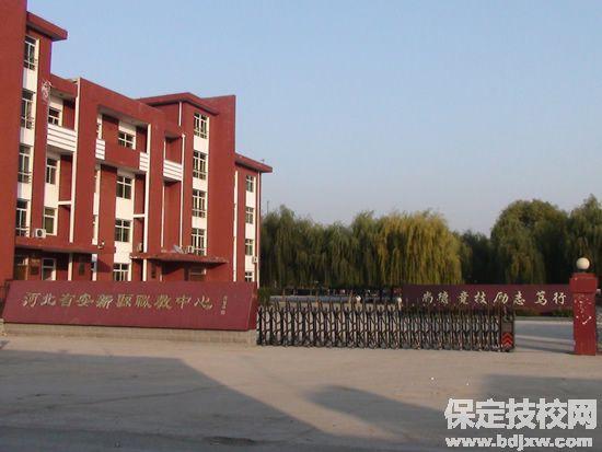 安新县职教中心