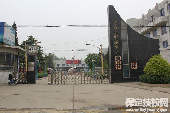 满城县职教中心