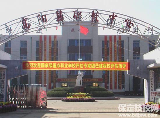 高阳县职教中心