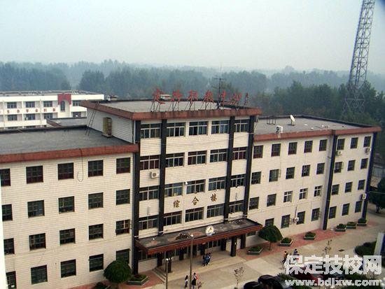 定兴县职业技术教育中心