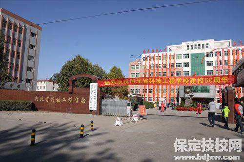 河北科技工程学校