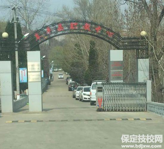 阜平职教中心